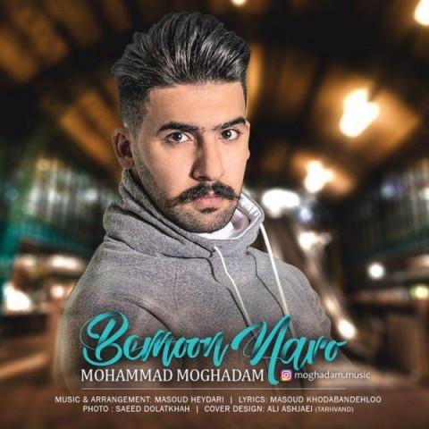 محمد مقدم بمون نرو | دانلود آهنگ محمد مقدم به نام بمون نرو