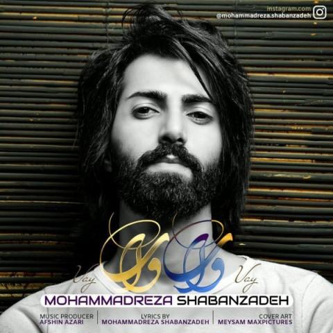 محمدرضا شعبان زاده وای وای | دانلود آهنگ محمدرضا شعبان زاده به نام وای وای