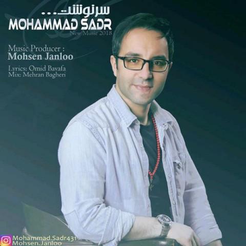 محمد صدر سرنوشت | دانلود آهنگ محمد صدر به نام سرنوشت