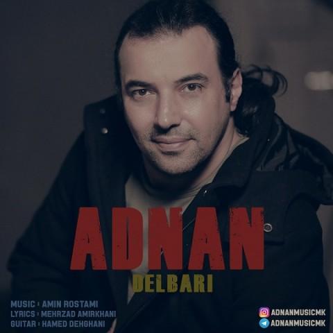 عدنان دلبری | دانلود آهنگ عدنان به نام دلبری