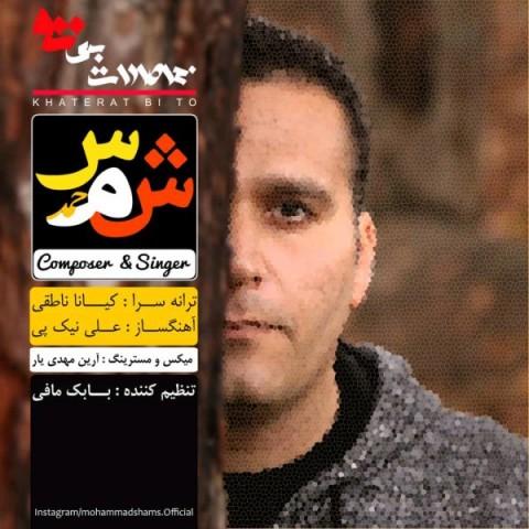 محمد شمس خاطرات بی تو | دانلود آهنگ محمد شمس به نام خاطرات بی تو