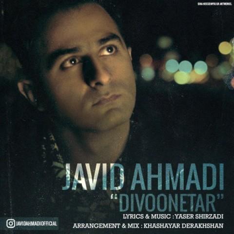 جاوید احمدی دیوونه تر | دانلود آهنگ جاوید احمدی به نام دیوونه تر