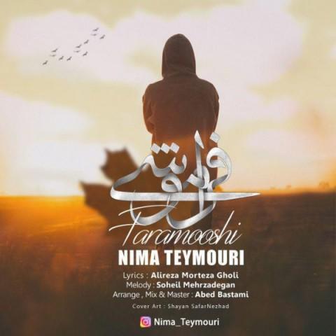 نیما تیموری فراموشی | دانلود آهنگ نیما تیموری به نام فراموشی