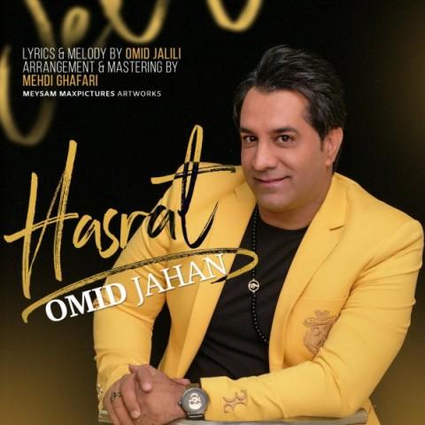Omid Jahan&nbspHasrat
