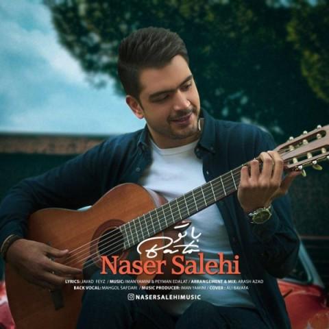 ناصر صالحی با تو | دانلود آهنگ ناصر صالحی به نام با تو