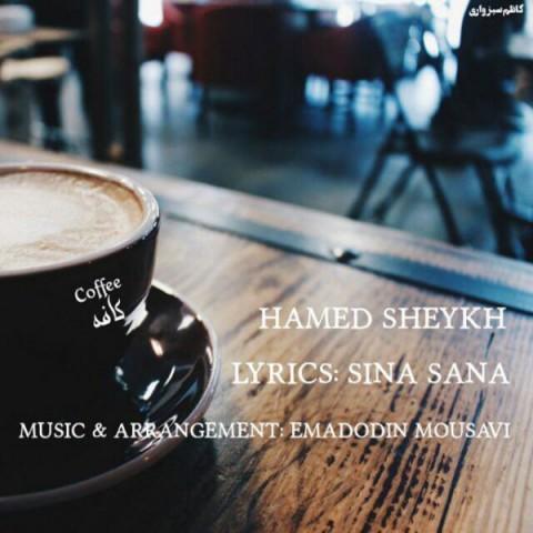 حامد شیخ کافه | دانلود آهنگ حامد شیخ به نام کافه