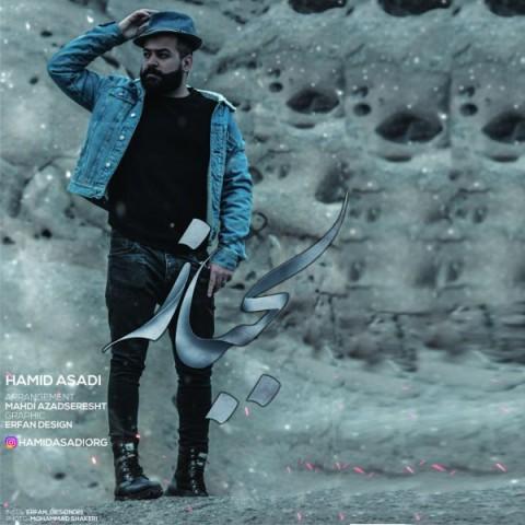 حمید اسدی لجباز | دانلود آهنگ حمید اسدی به نام لجباز