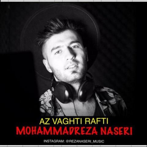 محمدرضا ناصری از وقتی رفتی | دانلود آهنگ محمدرضا ناصری به نام از وقتی رفتی