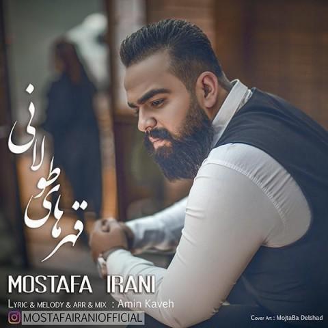مصطفی ایرانی قهرهای طولانی | دانلود آهنگ مصطفی ایرانی به نام قهرهای طولانی