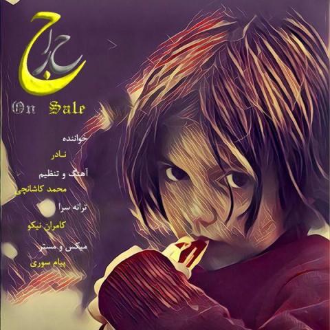 نادر حراج | دانلود آهنگ نادر به نام حراج