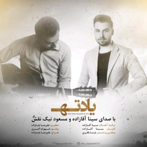 سینا آقازاده و مسعود نیک نقش یادته | دانلود آهنگ سینا آقازاده و مسعود نیک نقش به نام یادته