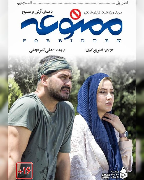 دانلود سریال ایرانی ممنوعه، قسمت نهم