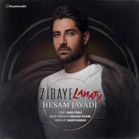 حسام جوادی زیبای لعنتی   دانلود آهنگ حسام جوادی به نام زیبای لعنتی
