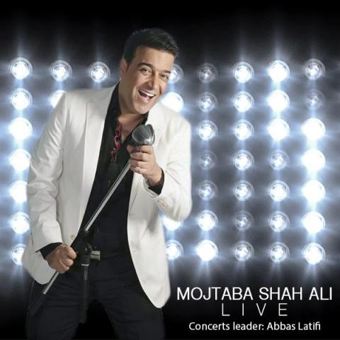 مجتبی شاه علی آخر هفته | دانلود موزیک ویدئو مجتبی شاه علی به نام آخر هفته
