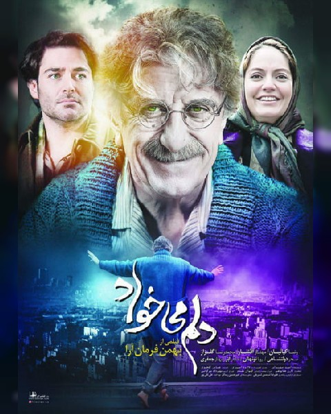 دانلود فیلم ایرانی دلم می خواد با لینک مستقیم