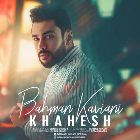 بهمن کاویانی خواهش | دانلود آهنگ بهمن کاویانی به نام خواهش