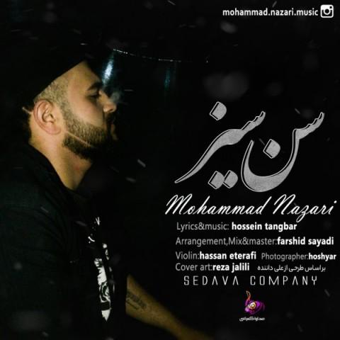 محمد نظری سن سیز   دانلود آهنگ محمد نظری به نام سن سیز