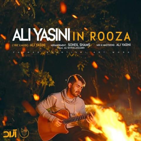 علی یاسینی این روزا | دانلود آهنگ علی یاسینی به نام این روزا