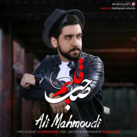 علی محمودی صاحب قلبم | دانلود آهنگ علی محمودی به نام صاحب قلبم