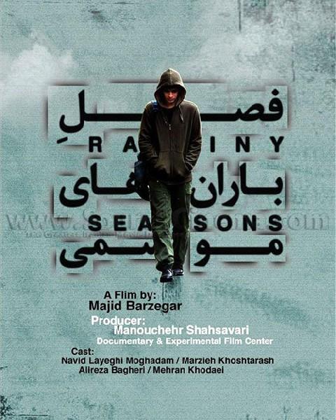 دانلود فیلم ایرانی فصل باران های موسمی