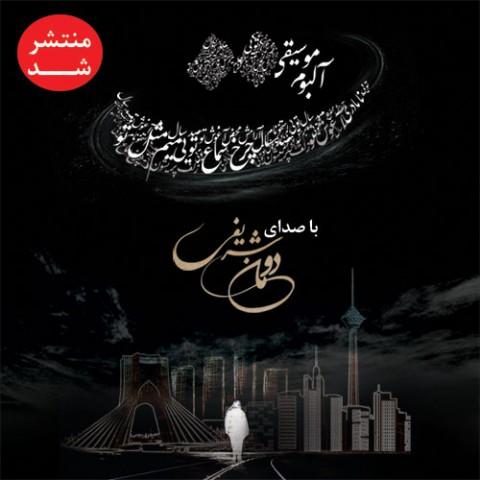 دومان شریفی ت | دانلود آلبوم دومان شریفی به نام ت