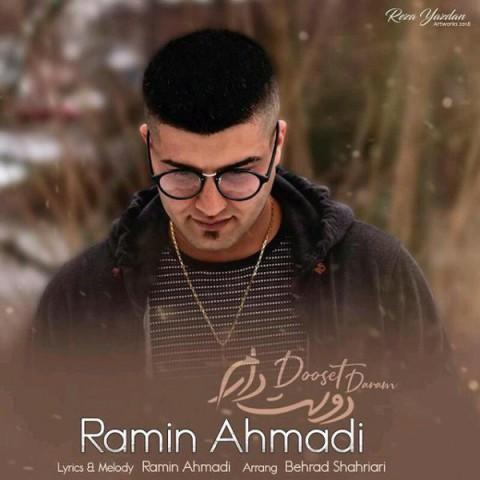 رامین احمدی دوست دارم | دانلود آهنگ رامین احمدی به نام دوست دارم