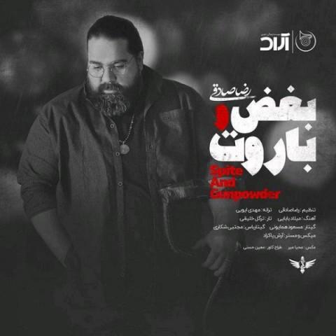 رضا صادقی بغض و باروت | دانلود موزیک ویدئو رضا صادقی به نام بغض و باروت