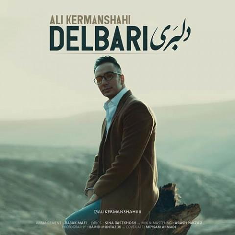 علی کرمانشاهی دلبری | دانلود آهنگ علی کرمانشاهی به نام دلبری