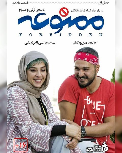 دانلود سریال ایرانی ممنوعه، قسمت یازدهم