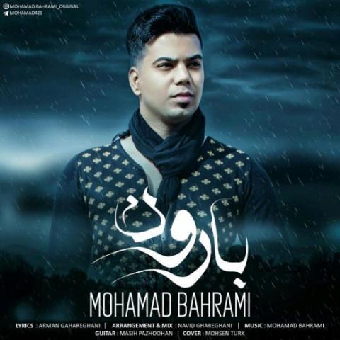 محمد بهرامی بارون | دانلود آهنگ محمد بهرامی به نام بارون