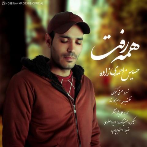 حسین احمدی زاده همه رفت | دانلود آهنگ حسین احمدی زاده به نام همه رفت