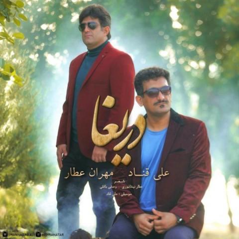 علی قناد و مهران عطار دریغا | دانلود آهنگ علی قناد و مهران عطار به نام دریغا