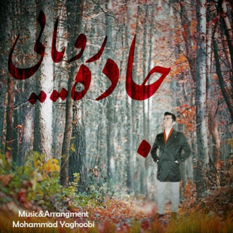 محمد یعقوبی جاده رویایی | دانلود آهنگ محمد یعقوبی به نام جاده رویایی