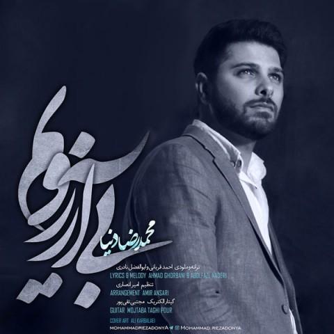 محمدرضا دنیا بی آرزویم | دانلود آهنگ محمدرضا دنیا به نام بی آرزویم