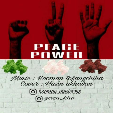 هومن تفنگچیها قدرت صلح | دانلود بی کلام هومن تفنگچیها به نام قدرت صلح
