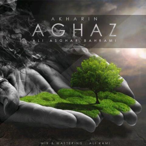 دانلود آهنگ جدید علی اصغر بهرامی به نام آخرین آغاز