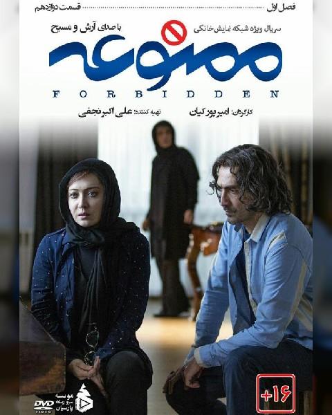 دانلود سریال ایرانی ممنوعه، قسمت دوازدهم