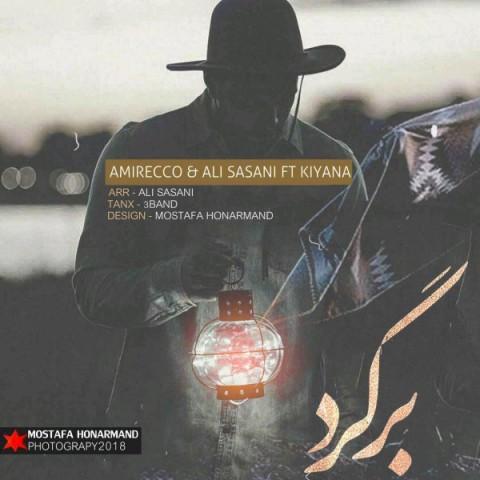 امیراکو، علی ساسانی و کیانا برگرد | دانلود آهنگ امیراکو، علی ساسانی و کیانا به نام برگرد