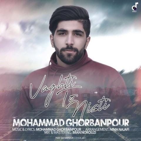 محمد قربان پور وقتی تو نیستی | دانلود آهنگ محمد قربان پور به نام وقتی تو نیستی