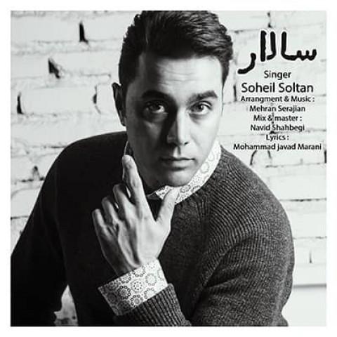 سهیل سلطان سالار | دانلود آهنگ سهیل سلطان به نام سالار