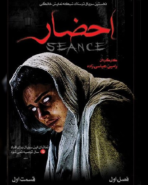 دانلود سریال ایرانی احضار، قسمت اول