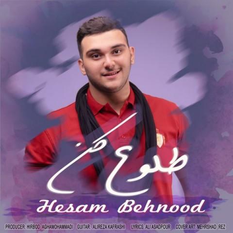 حسام بهنود طلوع کن | دانلود آهنگ حسام بهنود به نام طلوع کن