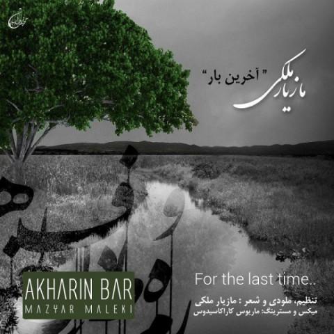 مازیار ملکی آخرین بار | دانلود آهنگ مازیار ملکی به نام آخرین بار
