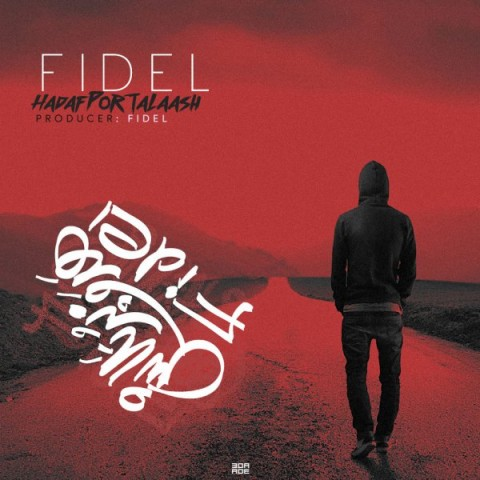 Fidel هدف پرتلاش | دانلود آهنگ Fidel به نام هدف پرتلاش