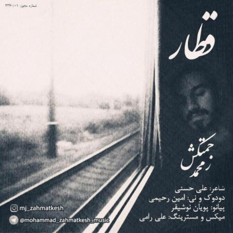 محمد زحمتکش قطار | دانلود آهنگ محمد زحمتکش به نام قطار