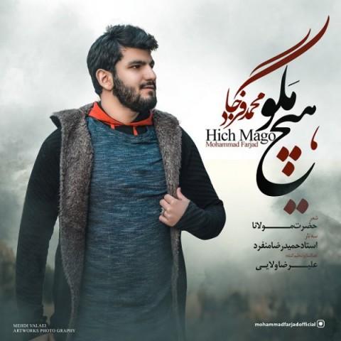 محمد فرجاد هیچ مگو | دانلود آهنگ محمد فرجاد به نام هیچ مگو