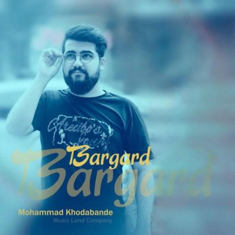 محمد خدابنده برگرد | دانلود آهنگ محمد خدابنده به نام برگرد