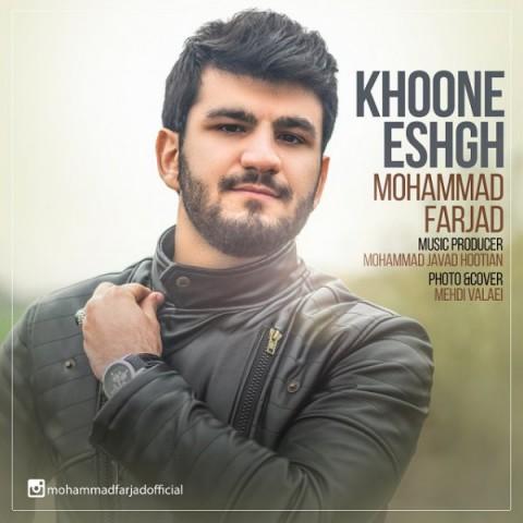 محمد فرجاد خونه عشق   دانلود آهنگ محمد فرجاد به نام خونه عشق