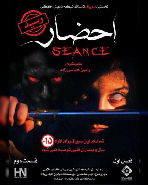 دانلود سریال ایرانی احضار، قسمت دوم