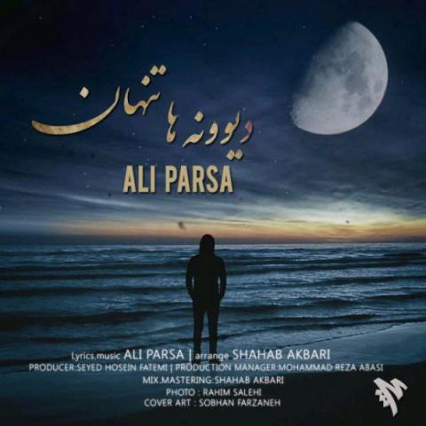 علی پارسا دیوونه ها تنهان   دانلود آهنگ علی پارسا به نام دیوونه ها تنهان